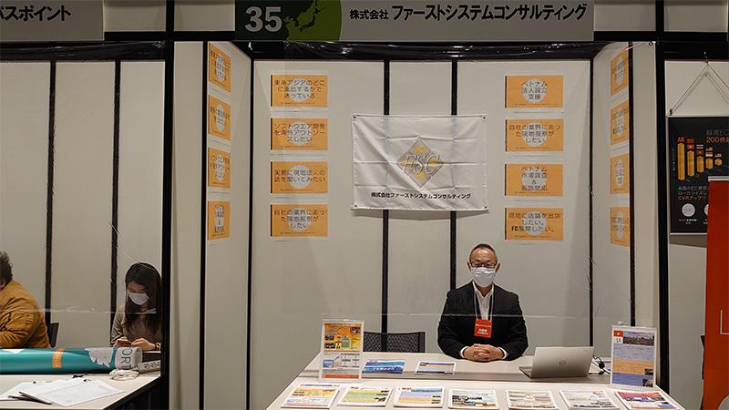 海外ビジネスEXPO 2020東京