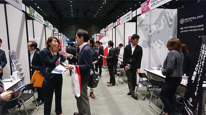 海外ビジネスEXPO 2019東京