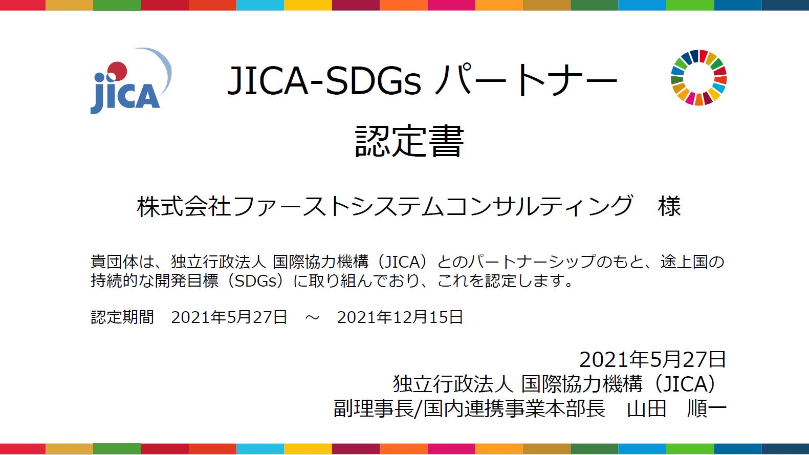 JICA-SDGs パートナー認定書