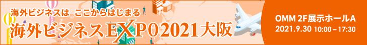 海外ビジネスEXPO 2021大阪