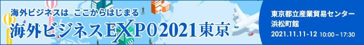 海外ビジネスEXPO 2021東京